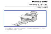 Panasonic 松下 KV-S1045C 使用说明书
