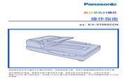 Panasonic 松下 KV-S7065CCN 使用说明书