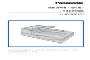 Panasonic 松下 KV-S7075C 使用说明书