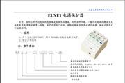 ELX U1电涌保护器说明书