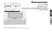 Panasonic 松下 UB-718B 使用说明书
