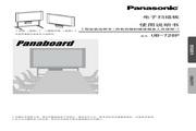 Panasonic 松下 UB-728P 使用说明书
