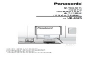 Panasonic 松下 UB-8325 使用说明书