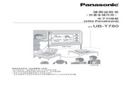 Panasonic 松下 UB-T780 使用说明书