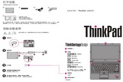 IBM(ThinkPad) ThinkPad Edge E30 说明书