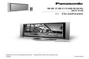 Panasonic 松下 TH-42PA20C 使用说明书
