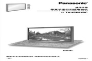Panasonic 松下 TH-42PA40C 使用说明书