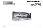 Panasonic 松下 TH-42PA50C 使用说明书