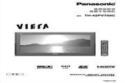 Panasonic 松下 TH-42PV700C 使用说明书