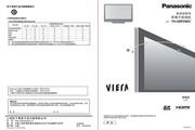Panasonic 松下 TH-50PV80C 使用说明书