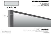 Panasonic 松下 TC-42LZ80D 使用说明书