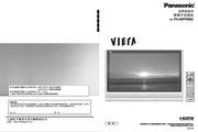 Panasonic 松下 TH-42PV65C 使用说明书