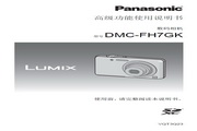 Panasonic 松下 DMC-FH7GK 使用说明书