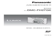 Panasonic 松下 DMC-FH27GK 使用说明书