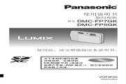 Panasonic 松下 DMC-FP7GK 使用说明书