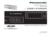 Panasonic 松下 DMC-FX8GK 使用说明书