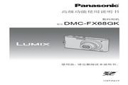 Panasonic 松下 DMC-FX68GK 使用说明书