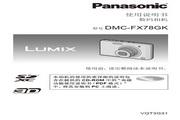 Panasonic 松下 DMC-FX78GK 使用说明书