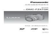 Panasonic 松下 DMC-FZ47GK 使用说明书