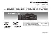 Panasonic 松下 DMC-G3KGK 使用说明书