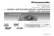 Panasonic 松下 DMC-GF2CGK 使用说明书
