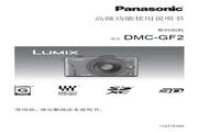 Panasonic 松下 DMC-GF2 使用说明书