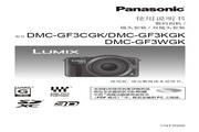 Panasonic 松下 DMC-GF3CGK使用说明书