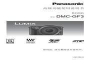 Panasonic 松下 DMC-GF3 使用说明书
