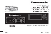 Panasonic 松下 DMC-LS75 使用说明书