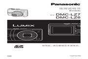 Panasonic 松下 DMC-LZ7 使用说明书