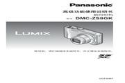 Panasonic 松下 DMC-ZS8GK 使用说明书