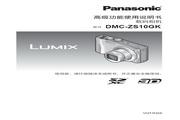 Panasonic 松下 DMC-ZS10GK 使用说明书