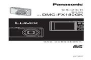 Panasonic 松下 DMC-FX180GK 使用说明书