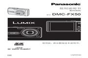 Panasonic 松下 DMC-FX50GK 使用说明书
