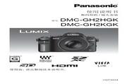 Panasonic 松下 DMC-GH2HGK 使用说明书