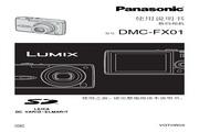 Panasonic 松下 DMC-FX01 使用说明书