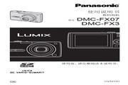 Panasonic 松下 DMC-FX07 使用说明书