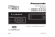 Panasonic 松下 DMC-FX12 使用说明书