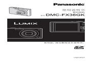 Panasonic 松下 DMC-FX36GK 使用说明书