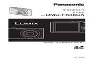 Panasonic 松下 DMC-FX38GK 使用说明书