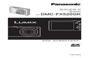Panasonic 松下 DMC-FX520GK 使用说明书