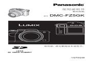 Panasonic 松下 DMC-FZ5GK 使用说明书