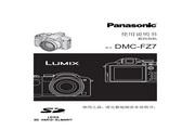 Panasonic 松下 DMC-FZ7 使用说明书