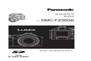 Panasonic 松下 DMC-FZ30GK 使用说明书
