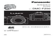 Panasonic 松下 DMC-FZ50GK 使用说明书