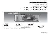 Panasonic 松下 DMC-GF1CGK 使用说明书