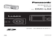 Panasonic 松下 DMC-LS2 使用说明书