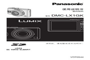 Panasonic 松下 DMC-LX1GK 使用说明书