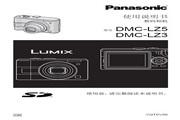 Panasonic 松下 DMC-LZ5 使用说明书