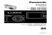 Panasonic 松下 DMC-TZ15GK 使用说明书